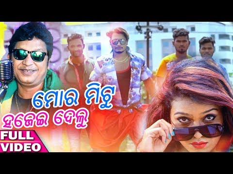 Mora Mitu Hajei Delu - Odia New Music Video - Akan - Deepa - Abhijeet Majumdar - HD Video