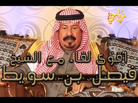 لقاء الشيخ فيصل بن عجمي بن سويط في قناة رواسي