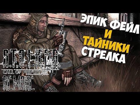 Сраный костюм и Тайники стрелка - S.T.A.L.K.E.R. Remake - 17