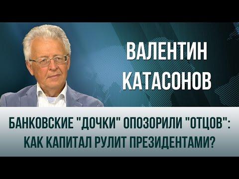 "Валентин Катасонов. «Банковские ""дочки"" опозорили ""отцов"": как капитал рулит президентами?»"