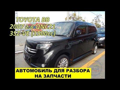 Toyota bb автозапчасти фотография
