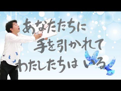 神奈川「バーチャル開放区」サンキュー手塚&倉田芳琳「あなたたちに 手を引かれて わたしたちはいる」の画像