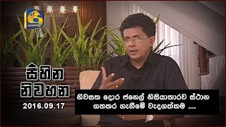 2016.09.17 - Sihina Niwahana | Interview with Asanga Samarasekara