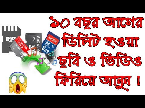 How To Recover Data From SD Card Free | Recoverit Bangla Tutorial
