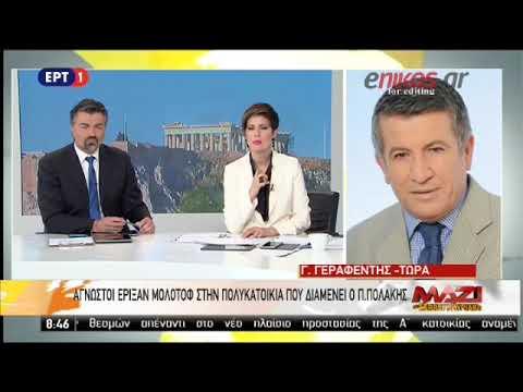 Video - Άγνωστοι πέταξαν μολότοφ στο σπίτι του Παύλου Πολάκη