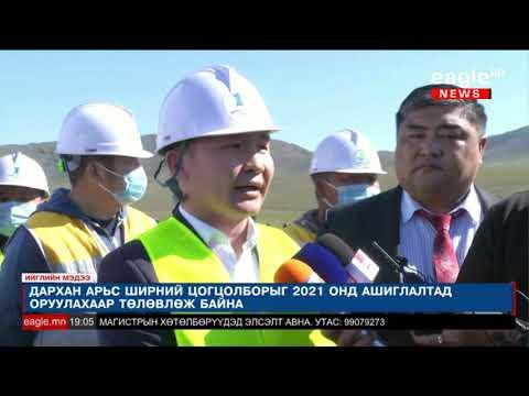 Улаанбаатар дахь арьс ширний үйлдвэрүүдийг Дархан хот руу нүүлгэнэ