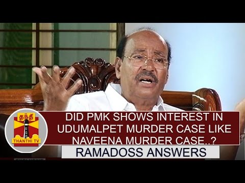 Did-PMK-shows-interest-in-Udumalpet-murder-case-like-Naveena-Murder--Ramadoss-Answers