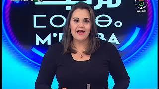 mrahba 2ème partie du 19 11 2019