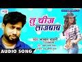 तू चीज लाजवाब ~ Bhaskar Shahni ~ Tu Chij Lazwab ~ Bhojpuri Hit Song 2018