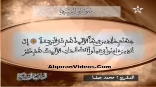 HD تلاوة خاشعة للمقرئ محمد صفا الحزب 60