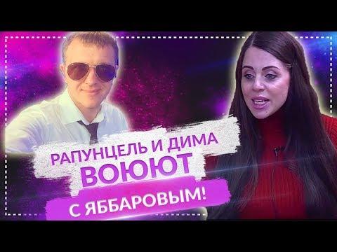 ДОМ 2 НОВОСТИ раньше эфира! (28.03.2018) 28 марта 2018. Рапунцель и Дима воюют с Яббаровым