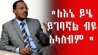 "Ethiopia : ""ለእኔ ይሄ ይገባኛል ብዬ አላስብም "" ኦቦ ለማ መገርሳ ድንቅ መልክት| Lema Megersa | ODP | EPRDF | PP"