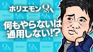 「ただ宣伝するだけでは通用しない」ホリエモンがライブイベントの宣伝を語る 堀江貴文のQ&A vol.521