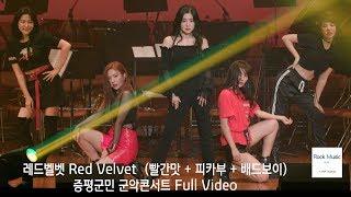 Video 레드벨벳 Red Velvet Full Ver. (빨간맛 + 피카부 + 배드보이)증평군민 군악콘서트@180628 MP3, 3GP, MP4, WEBM, AVI, FLV Juli 2018