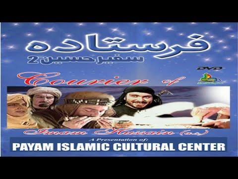 Safeer e Imam Hussain A S  Episode 9 in Urdu