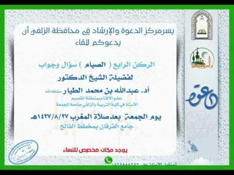(الصيام سؤال وجواب) - لقاء في جامع الفرقان بمحافظة الزلفي بتارخ 27-8-1437هـ