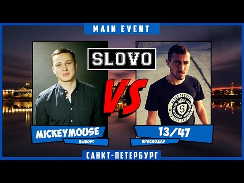 Slovo (Спб), 2 сезон, «Main Event»: 13/47 Vs Mickeymouse (2015)