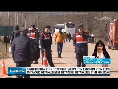 Κινητικότητα στην τουρκική πλευρά στα σύνορα | 06/02/2020 | ΕΡΤ