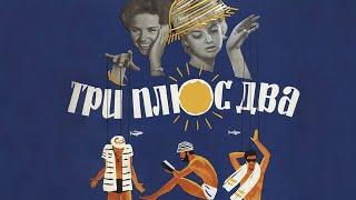 Три плюс два (1963)
