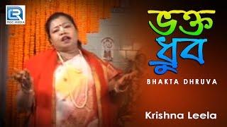 Video Krishna Leela | Bhakta Dhruva | Full Video Song | Bengali Jatra Bhajan MP3, 3GP, MP4, WEBM, AVI, FLV Oktober 2018