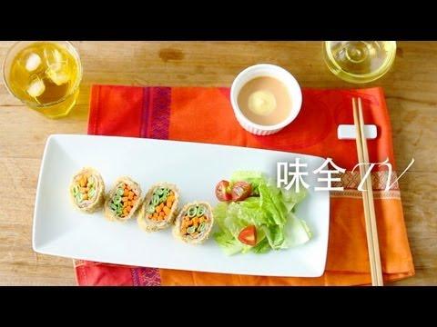 MASAの健康廚房「酥炸豬肉蔬菜捲」