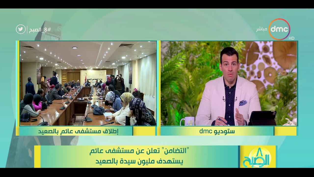 8 الصبح - التضامن تعلن عن مستشفى عائم يستهدف مليون سيدة بالصعيد