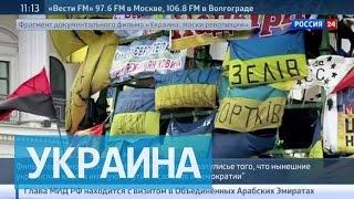 Киев в ярости: французский документалист сорвал маску с украинского Майдана