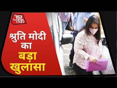 SSR Death Case: एक्टर की पूर्व मैनेजर Shruti Modi का खुलासा, Rhea लेती थी सुशांत का हर फैसला