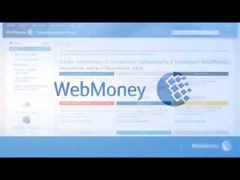 Как пополнить форекс через вебмани