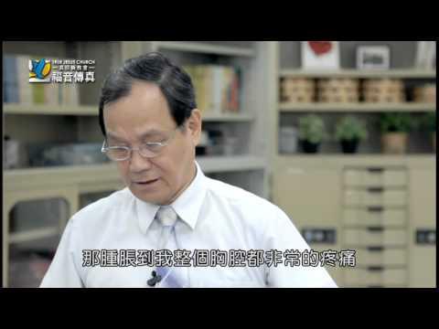 吳明開的生命見證