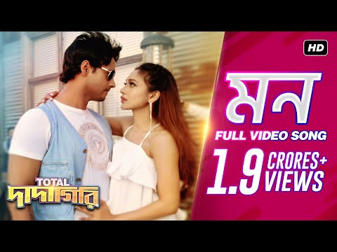 Video Mon (মন) | Total Dadagiri | Full Video Song | Yash | Mimi | Jeet Gannguli | Pathikrit | SVF download in MP3, 3GP, MP4, WEBM, AVI, FLV January 2017