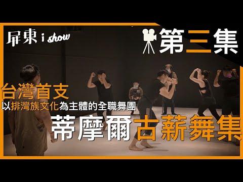 【屏東i show】第三集 蒂摩爾古薪舞集_帶你看見排灣族現代舞蹈之美
