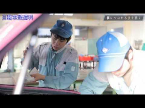 飯田技術専門校の紹介動画