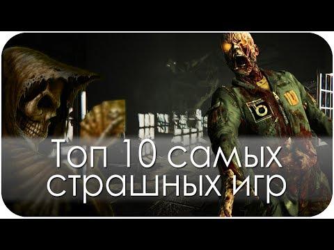 Топ 10 самых страшных игр (HD)