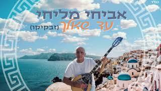הזמר אביחי מליחי - סינגל חדש - עד שאלך