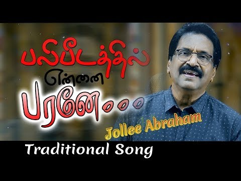 Download Jollee Abraham - Balipeedathil Ennai Parane - Tamil Christian Song [Official] HD Mp4 3GP Video and MP3