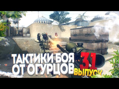 Тактики боя от Огурцов # Выпуск 31