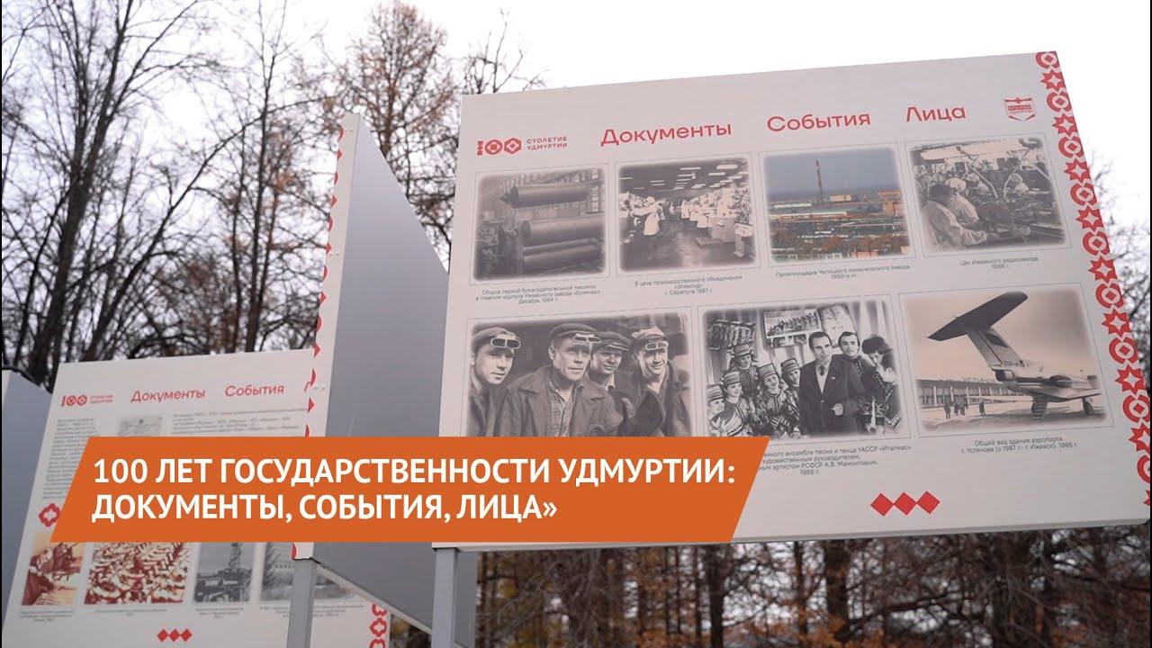 Выставка «100 лет государственности Удмуртии: документы, события, лица»