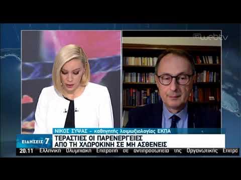 Ο λοιμωξιολόγος Ν. Σύψας στην ΕΡΤ για εμβόλιο-φάρμακα-τέστ κορονοϊού | 19/03/2020 | ΕΡΤ