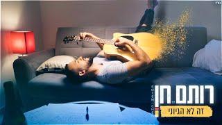 הזמר רותם חן - סינגל חדש - זה לא הגיוני