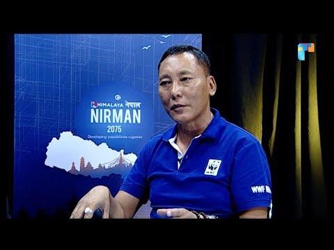 (डा. घनश्याम गुरुङ ( राष्ट्रिय प्रतिनिधि, डब्लु डब्लु एफ ) | NEPAL NIRMAN - Duration: 25 minutes.)