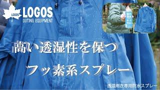 【13秒超短動画】透湿雨衣専用防水スプレー