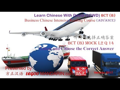 Advance Business Chinese BCT (B) MOCK L2 Q 14 货物将用哪种方式运送 How will the goods be delivered