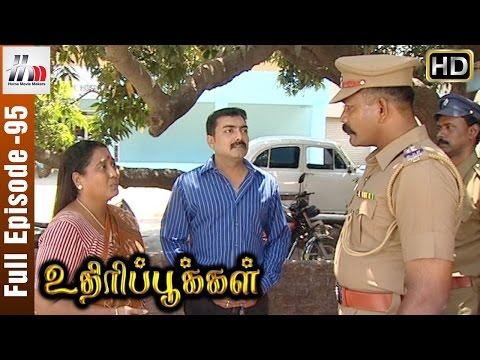 Uthiripookkal Tamil Serial   Episode 95   Chetan   Vadivukkarasi   Manasa   Home Movie Makers
