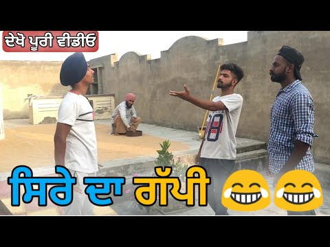 Video ਸਿਰੇ ਦਾ ਗੱਪੀ ਮੁੰਡਾ | Gappi Munda Punjabi Funny Video | Latest Punjabi Comedy  2018 download in MP3, 3GP, MP4, WEBM, AVI, FLV January 2017