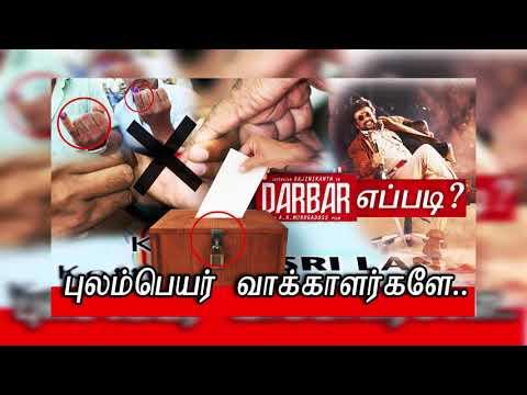 #PresPollSL புலம்பெயர் வாக்காளர்களே | Darbar Motion Poster | Rajinikanth |ARV Loshan #SooriyanFM