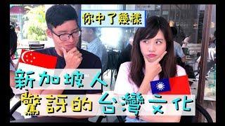 Video [新加坡日記]嚇死人!10點讓新加坡人驚訝的台灣文化!你中了幾個? MP3, 3GP, MP4, WEBM, AVI, FLV Januari 2019