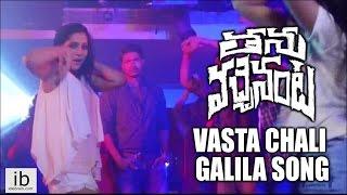 Vasta Chali Galila Song Video HD - Thanu Vachenanta