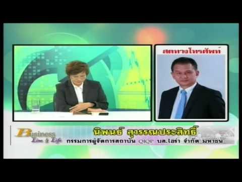 นิพนธ์ สุวรรณประสิทธิ์ 01-08-60 On Business Line & Life