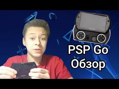 ОБЗОР PSP GO